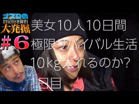 【ナスDの大発掘#6】美女10人10日間 極限サバイバル生活10キロ太れるのか?1日目完全版 編/Survival Challenge by 10 Beauties - Day 1