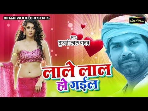 लाले लाल हो गईल - Tufani Lal Yadav - Lale Laal Ho Gayi -  Bhojpuri New Song 2017