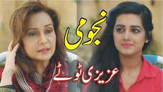 Zeba Bakhtiar Anum Fayyaz Funny Video Azizi Totay 2020 Punjabi Totay Tezabi Totay | Punjabi Dubbing