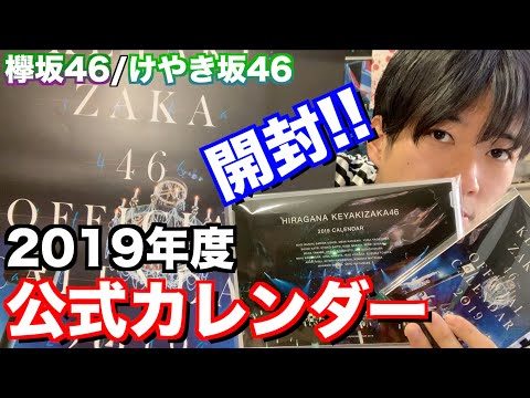 欅坂46かっこいい!!2019年度公式カレンダーが届いたから開封してみた!!