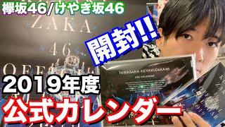 【欅坂46】かっこいい!!2019年度公式カレンダーが届いたから開封してみた!!