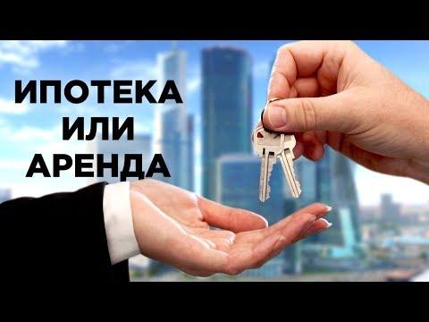 Аренда или ипотека? Что выгоднее в 2019: купить квартиру в ипотеку или копить деньги