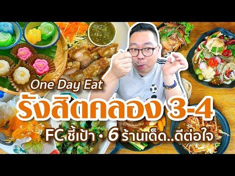 One Day Eat รังสิต คลอง 3-4 • FC ชี้เป้า 6 ร้านเด็ด..ดีต่อใจ l Kia Zaab