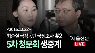 [생중계] 국정조사 5차 청문회 #2 (우병우 전 민정수석·조여옥 대위 출석)