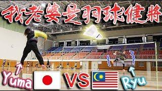 【日本打羽球】這是日本女生反差萌事件!YUMA她..你們沒想到她會運動吧?XD thumbnail