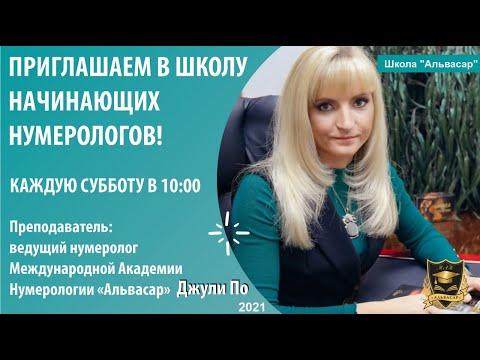 Приглашаем в школу начинающих нумерологов | Каждую субботу в 10:00(МСК) instagram alvasar_official
