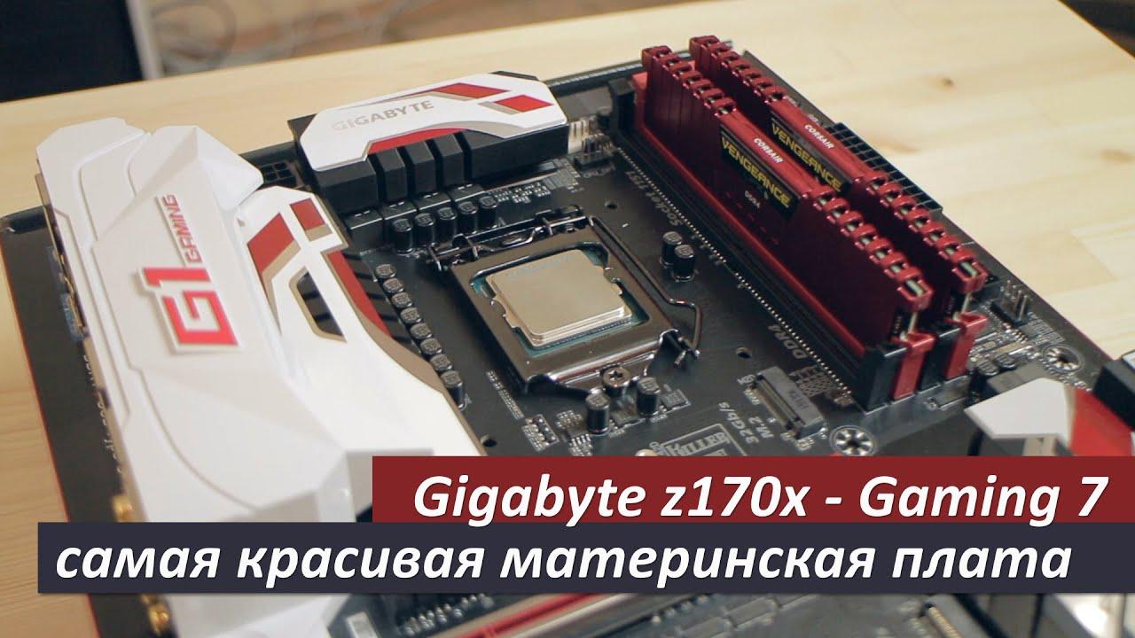 Gigabyte Z170x - Gaming 7. Самая красивая материнская плата на сегодня.