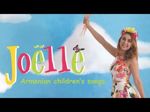 Ժօէլ - Joëlle Vol.1 DVD - Full DVD