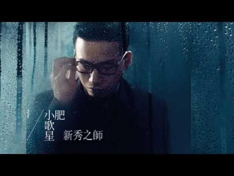 小肥 (Terence Siufay)-新秀之師