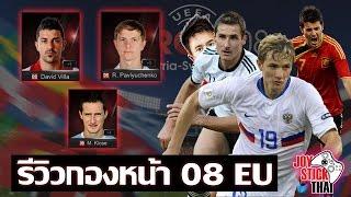 FIFA Online 3 - Review กองหน้า 08EU : R.Pavlyuchenko | D.Villa | M.Klose