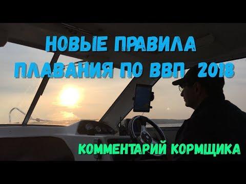 Новые правила плавания по ВВП 2018  Жесть   не то слово!