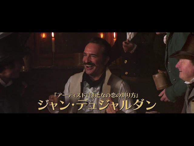 映画『英雄は嘘がお好き』予告編