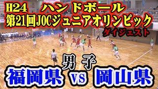 平成24年第21回JOCジュニアオリンピックカップハンドボール大会 福岡VS岡山(男子決勝トーナメント)