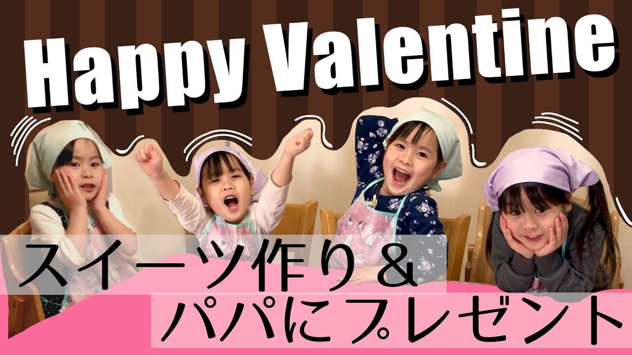 【よつご四姉妹】パパへプレゼントのブラウニー作りに挑戦!