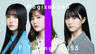 乃木坂46 - やさしいだけなら / THE FIRST TAKE