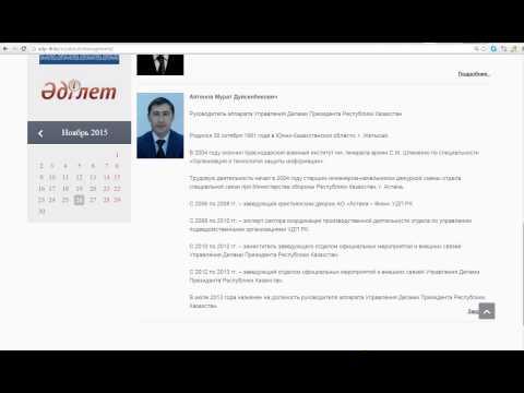 Руководитель Аппарата Управления Делами Президента РК М. Айтенов уведомлен о самозванке Танабаевой