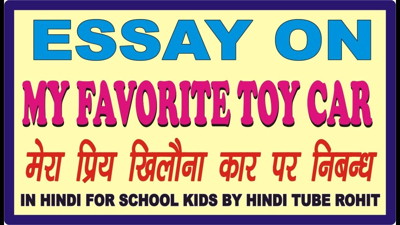 my favorite toy essay