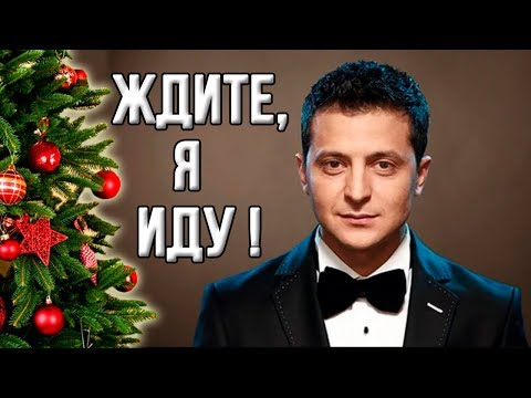 Порошенко: 'Я знаю, президентом будет Владимир Зеленский' - Видео из ютуба