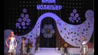 Номинация авангардный костюм- театр моды