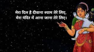 Mera Dil he Diwana shyam Tere liye