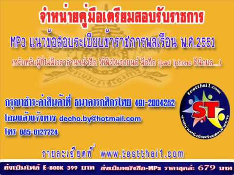 mp3 สรุปแนวข้อสอบระเบียบข้าราชการพลเรือน พ ศ 2551