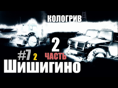 ГАЗ Тигр, ГАЗ 66: Кологрив / Тест драйв / Весна скоро
