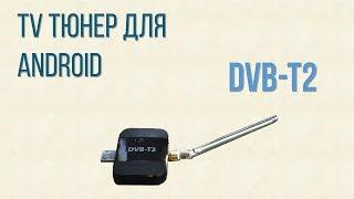 USB DVB-T2 | приставка ANDROID ТВ ТЮНЕР ИЗ АЛИЭКСПРЕСС настройка(Тюнер цифрового телевизионного сигнала стандарта DVB-T2. =================================================== ➤ Тюнер можно купить..., 2016-06-07T13:01:36.000Z)