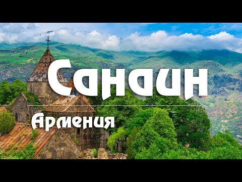 #4 Армения: Санаин монастырь и хачкары. Дилижан и хачапури по-аджарски  [Kavkaz]