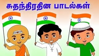 Tamil National & Patriotic Songs For Kids | Chellame Chellam | Cartoon/Animated Rhymes For Chutties