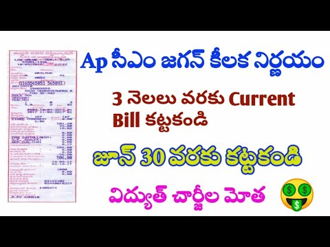 Ap Electricity Bill Charges 2020 Ap Current Bill Charges 2020 3 Months Current Bill Due Youtube