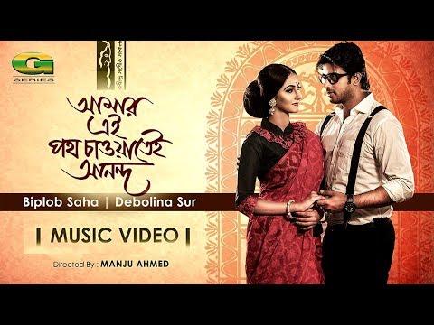 rabindra-sangeet-music-video- -amar-ei-poth- -biplob-saha-&-debolina-sur- -full-music-video