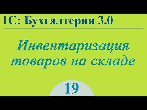 Инвентаризация товаров на складе в 1С:Бухгалтерия 3.0