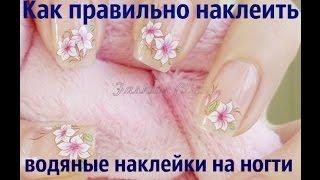 видео Наклейки на ногти с Алиэкспресс: как правильно клеить