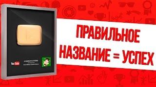 Хитрый способ как назвать канал на YouTube. Правильное название для канала ютуб