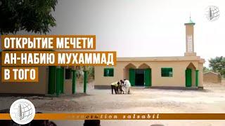 (TS-054) Відкриття мечеті ''Ан-Набию Мухаммад'' в Того