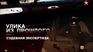 Улика из прошлого - Убийство Игоря Талькова