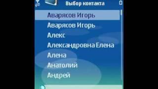 Symbian OS. Быстрый набор (30/43)
