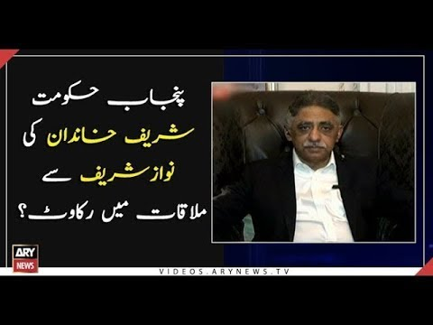 Is Punjab government not allowing family to meet Nawaz Sharif