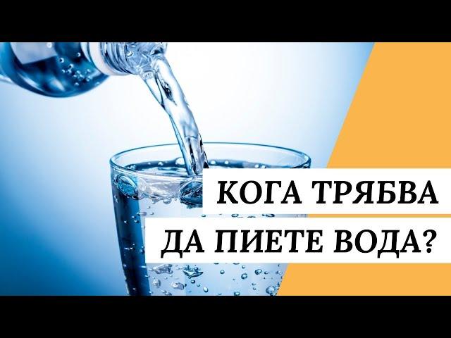 Знаете Ли Кога ТРЯБВА ДА ПИЕТЕ Вода? | Канген Вода #short