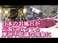 【海外の反応】お風呂大好き日本人のやり過ぎ風呂にびっくりぽん状態www