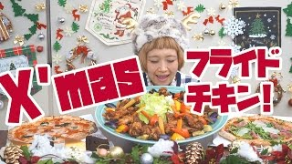 【BIG EATER】4.4lb X'mas Chickens, 2 whole pizzas and 4 pieces of cake!【MUKBANG】【RussianSato】