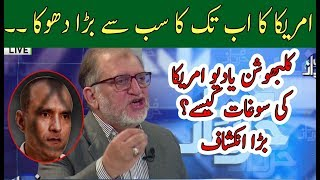 Orya Maqbool Jan Exposed America Biggest Fraud | Harf E Raz | Neo News