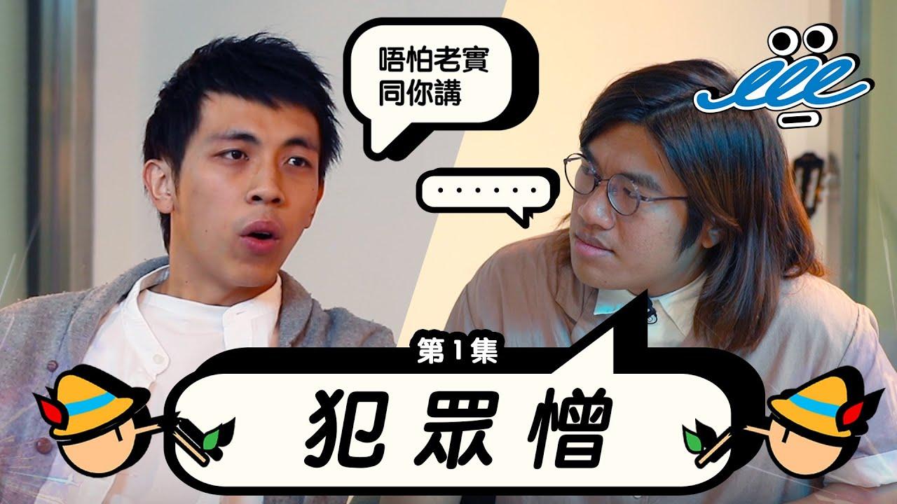 【唔怕老實同你講】第1集!犯眾憎 李萬璣! - YouTube