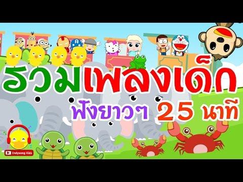 รวมเพลงเด็ก ฟังยาวๆ 25 นาที ♫ เพลงเป็ด ช้าง รถไฟ ลิง เต่า ไก่ ม้า | เพลงเด็ก Indysong Kids