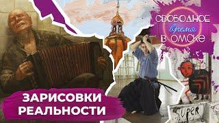 Зарисовки реальности   Свободное время в Омске #111 (2021)