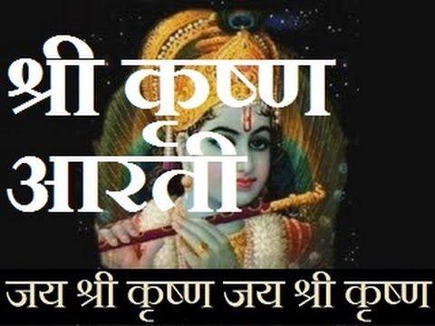 आरती - श्री कृष्ण आरती