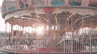 安妮朵拉-不要告別(官方HD MV)