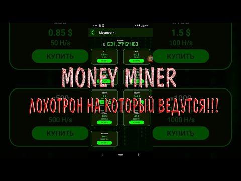 MONEY MINER:РАЗОБЛАЧЕНИЕ ЛОХОТРОНА НА КОТОРОГО ВЕДУТСЯ ВСЕ!|МОБИЛЬНЫЙ ЗАРАБОТОК ANDROID|ВЫВОДА НЕТ!!
