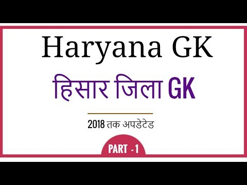 Hisar District GK - Haryana GK District Wise in Hindi for HSSC Exams - Part 1