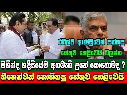 මහින්ද හදිසියේම අගමැති උනේ කොහොමද ? හේතුව මෙන්න - Mahinda Rajapaksha prime minister